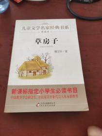 曹文轩推荐儿童文学经典书系 草房子