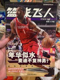 篮球飞人.2006.2 杂志