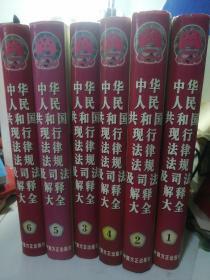 中华人民共和国现行法律法规及司法解释大全(2011)1.2.3.4.5.6
