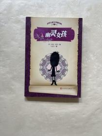 世界儿童文学新经典:幽灵女孩