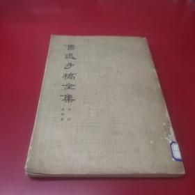 鲁迅手稿全集(第四册)