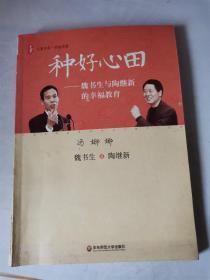 大夏书系·种好心田:魏书生与陶继新的幸福教育