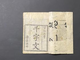 木刻【千字文】