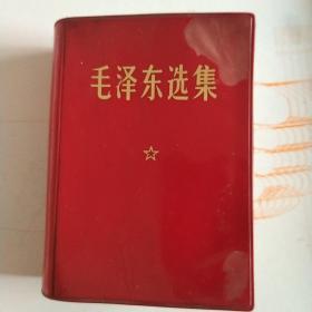 毛泽东选集(一卷本)品相如图