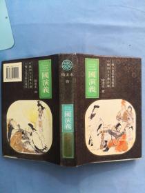 三国演义(绘画本1-5) 仅第四