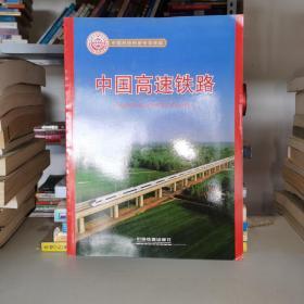中国高速铁路