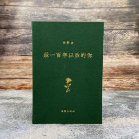 徐鲁 签名《致一百年以后的你》(布面精装)