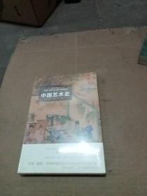 中国艺术史(16开)未拆封