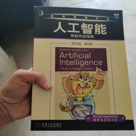 (正版现货)人工智能