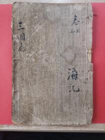 民国 精校全图 繍像三国志演义【卷十65-72回】一厚册