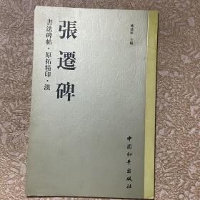 :虞世南孔子庙堂碑 书法艺术 书法碑帖 墨迹精印