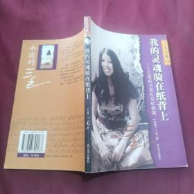 我的灵魂骑在纸背上:三毛的书信札与私相簿