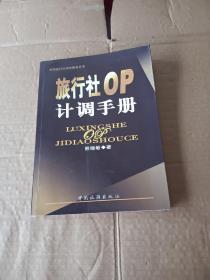 旅行社OP计调手册