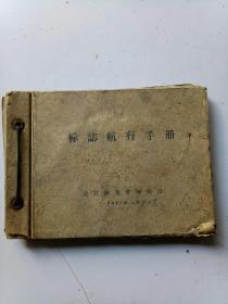 标志航行手册