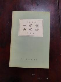 標點注譯《山水訣 山水論》 中國畫論叢書 1959年1版1印8700冊