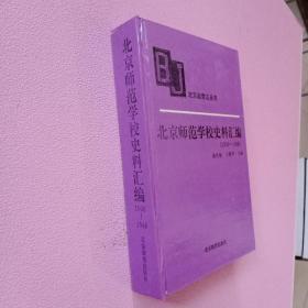 北京师范学校史料汇编:1906-1948