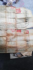 50年代广东鹤山土地房产所有证2张
