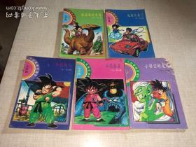 七龙珠:大战黑绸军卷全五册
