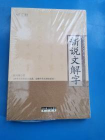 现货:新说文解字(修订本)