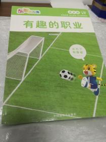 有趣的职业 儿童挑战项目组 中国福利会出版社 9787507215786