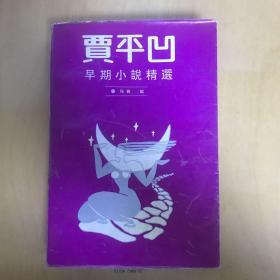 贾平凹早期小说精选(上卷)