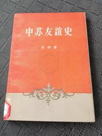 中苏友谊史