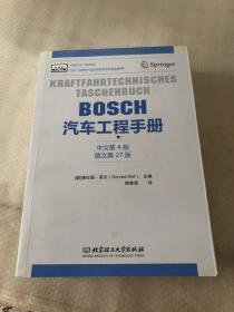 BOSCH汽车工程手册(中文第4版)