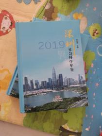 深圳社会科学年鉴2019