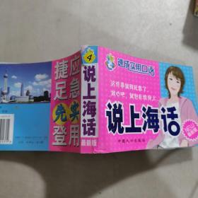 速成实用口语:说上海话    (最新版)