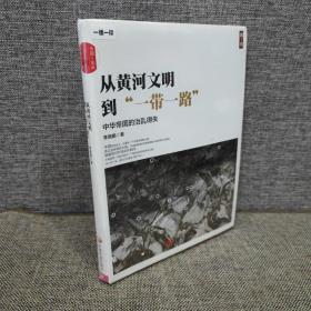 """从黄河文明到""""一带一路"""".第1卷:中华帝国的治乱得失【一版一印】"""