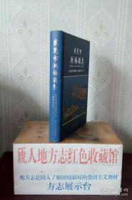 广东省地方志系列丛书---东莞市系列---【洪梅镇志】------虒人荣誉珍藏
