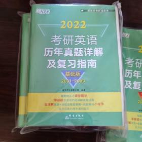 新东方 (2022)考研英语历年真题详解及复习指南:基础版