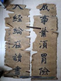 清末民国燕北巩醒民,虎皮宣魏碑体对联,,应该是北京或者河北人!