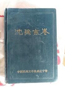 精装本中国民间文学集成沈阳市卷中册