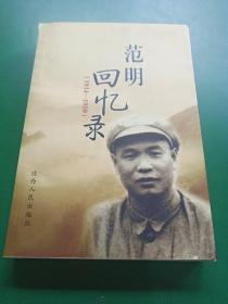 范明回忆录(1914-1950)