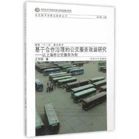 基于合作治理的公交服务效益研究——以上海市公交服务为例❤ 王欢明 著 同济大学出版社9787560856827✔正版全新图书籍Book❤