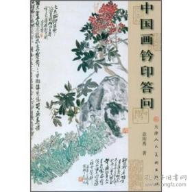 中国画钤印答问