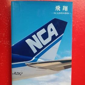 (日文原版)  飞翔--NCA20年の步み