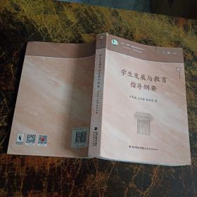 学生发展与教育指导纲要/生命实践教育学研究院系列·梦山书系