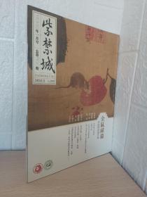 紫禁城 2020年1月号 总第300期 金鼠献瑞 中国传统鼠文化