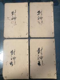 民国,天宝书局石印版《绘图封神演义》卷三、四、五、六