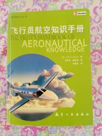 飞行员航空知识手册:第4版