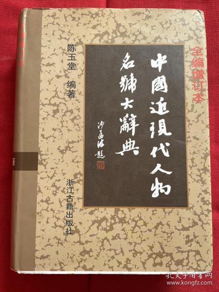 16开精装巨厚《中国近现代人物名号大辞典 》全编增订本