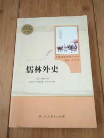 儒林外史(内页有笔记)