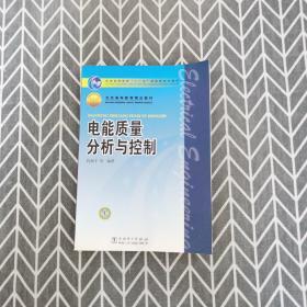 """电能质量分析与控制/普通高等教育""""十一五""""国家级规划教材"""