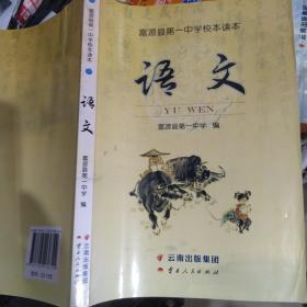 富源县第一中学校本读本 语文