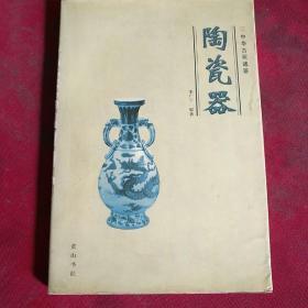 陶瓷器   中华古玩通鉴