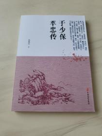 于少保萃忠传/明清小说书系