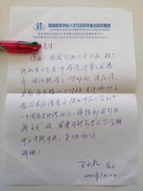 陕西师范大学副院长、史念海历史地理研究中心主任:王社教信札一页 无封