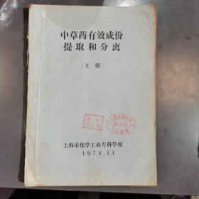 中草药有效成份提取和分离(上册)
